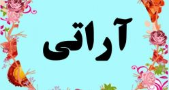 معنی اسم آراتی – معنی آراتی  – نام پسرانه ترکی