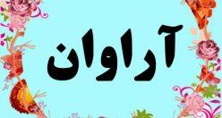معنی اسم آراوان – معنی آراوان – نام پسرانه ترکی