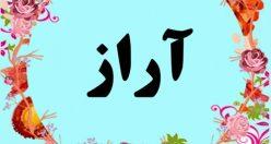 معنی اسم آراز – معنی آراز – یکی از زیباترین نام های پسرانه ترکی