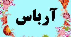 معنی اسم آرباس – معنی آرباس – نام پسرانه ترکی