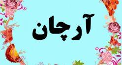 معنی اسم آرچان – معنی آرچان – نام پسرانه ترکی