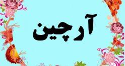 معنی اسم آرچین – معنی آرچین – نام پسرانه ترکی