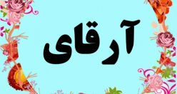 معنی اسم آرقای – معنی آرقای – نام پسرانه ترکی