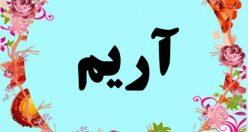 معنی اسم آریم – معنی آریم – نام پسرانه ترکی