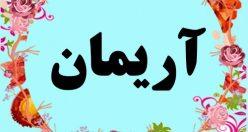 معنی اسم آریمان – معنی آریمان – نام پسرانه ترکی