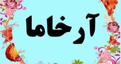 معنی اسم آرخاما – معنی ارخاما – نام پسرانه ترکی