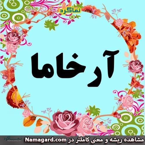 معنی اسم آرخاما