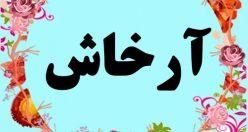 معنی اسم آرخاش – معنی آرخاش – نام پسرانه ترکی