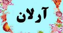 معنی اسم آرلان – معنی آرلان  – نام پسرانه ترکی