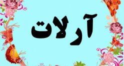 معنی اسم آرلات – معنی آرلات – نام پسرانه ترکی