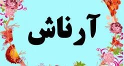 معنی اسم آرناش – معنی آرناش – نام پسرانه ترکی