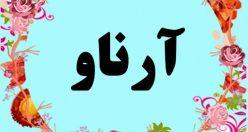 معنی اسم آرناو – معنی آرناو – نام پسرانه ترکی