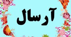 معنی اسم آرسال – معنی آرسال – نام پسرانه ترکی