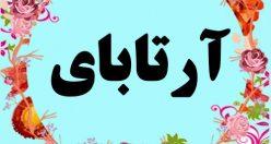 معنی اسم آرتابای – معنی آرتابای – اسم پسرانه ترکی