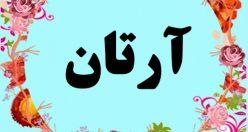 معنی اسم آرتان – معنی آرتان – نام پسرانه ترکی