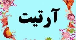 معنی اسم آرتیت – معنی آرتیت – نام پسرانه ترکی