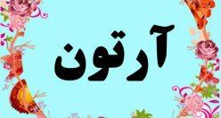معنی اسم آرتون – معنی آرتون – نام پسرانه ترکی