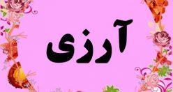 معنی اسم آرزی – نام آرزی – زیباترین اسم های دخترانه ترکی