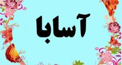 معنی اسم آسابا – معنی آسابا – نام پسرانه ترکی