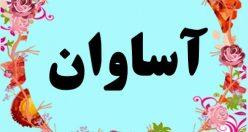 معنی اسم آساوان – معنی آساوان –  نام پسرانه ترکی
