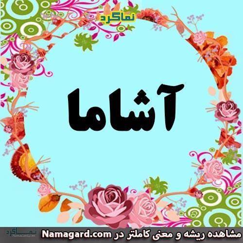 معنی اسم آشاما