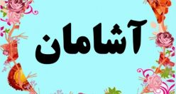 معنی اسم آشامان – معنی آشامان – نام پسرانه ترکی