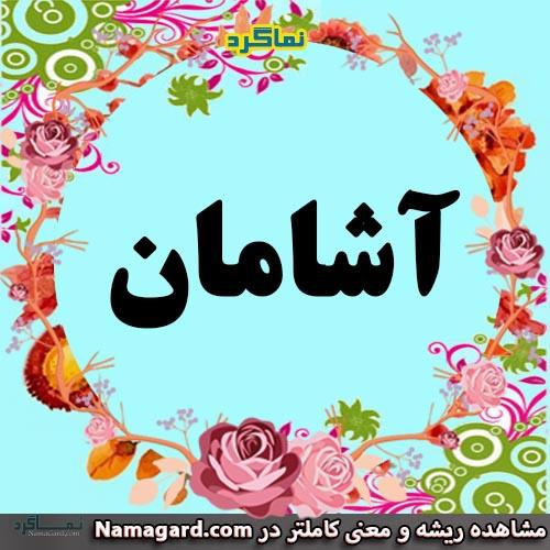 معنی اسم آشامان