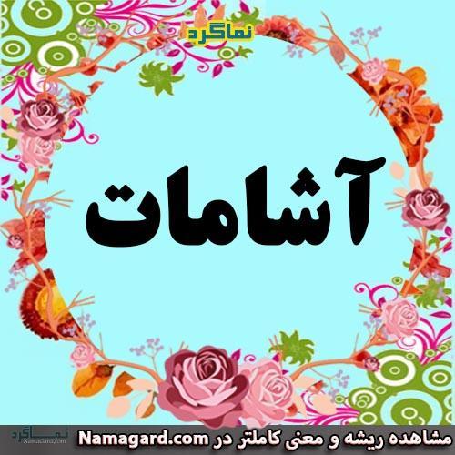 معنی اسم آشامات