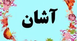 معنی اسم آشان – معنی آشان – نام پسرانه ترکی