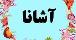 معنی اسم آشانا – معنی آشانا – نام پسرانه ترکی