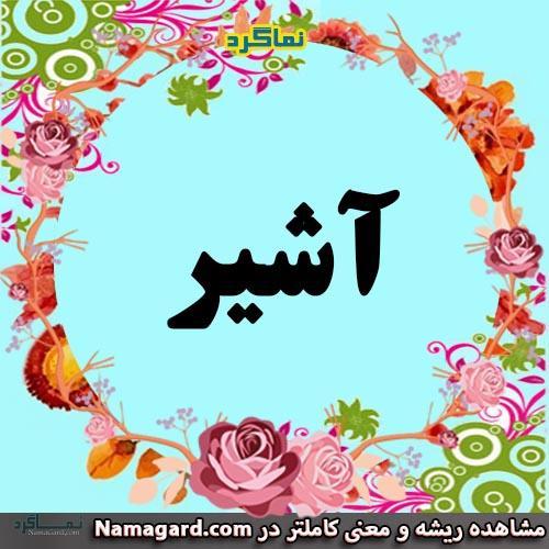 معنی اسم آشیر