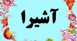 معنی اسم آشیرا – معنی اشیرا – نام پسرانه ترکی