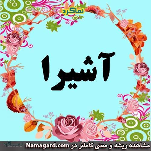 معنی اسم آشیرا