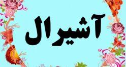 معنی اسم آشیرال – معنی آشیرال – نام پسرانه ترکی