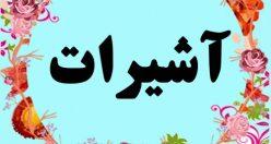 معنی اسم آشیرات – معنی آشیرات – نام پسرانه ترکی