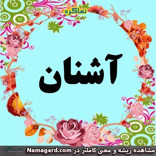 معنی اسم آشنان