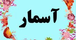 معنی اسم آسمار – معنی آسمار – نام پسرانه ترکی