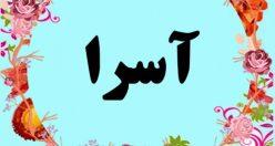 معنی اسم آسرا – معنی اسرا – نام پسرانه ترکی