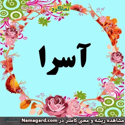 معنی اسم آسرا