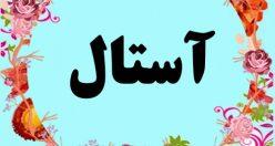 معنی اسم آستال – معنی آستال – نام پسرانه ترکی