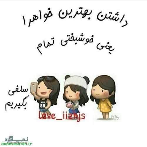 عکس نوشته خواهرانه