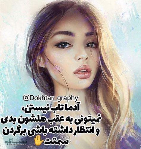 عکس نوشته دخترونه جذاب