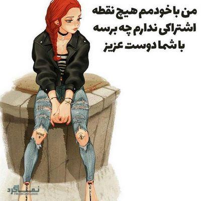 عکس نوشته دخترونه مو قرمز جذاب
