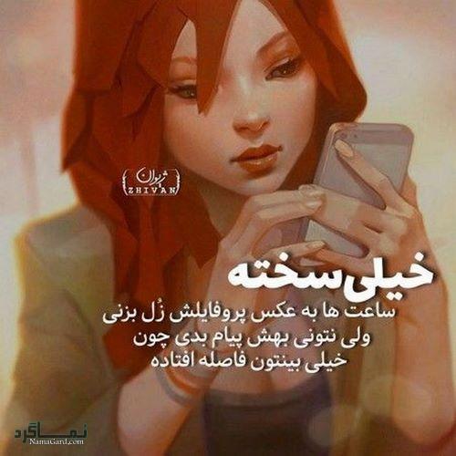 عکس نوشته دخترونه مو قرمز جدید