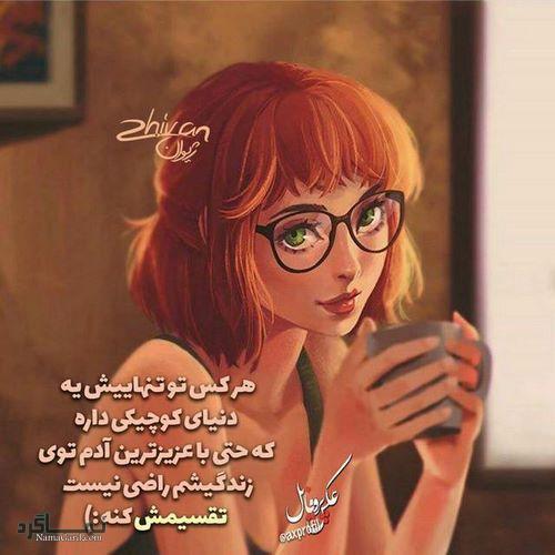 عکس نوشته دخترونه مو قرمز متفاوت