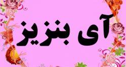 معنی اسم آی بنزیز – نام آی بنزیز – زیباترین اسم های دخترانه ترکی