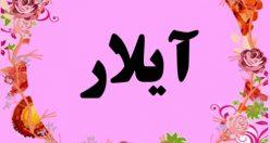 معنی اسم آیلار – نام آیلار – زیباترین اسم های دخترانه ترکی