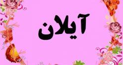 معنی اسم آیلان – نام آیلان – زیباترین اسم های دخترانه ترکی