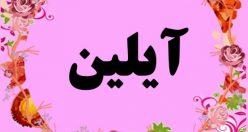 معنی اسم آیلین – نام آیلین – زیباترین اسم های دخترانه ترکی