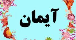 معنی اسم آیمان – نام آیمان – زیباترین اسم های پسرانه ترکی